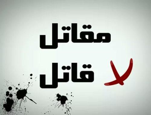 """""""مقاتل لا قاتل"""".. حملة تدعو لتحييد المدنيين عن المعارك"""