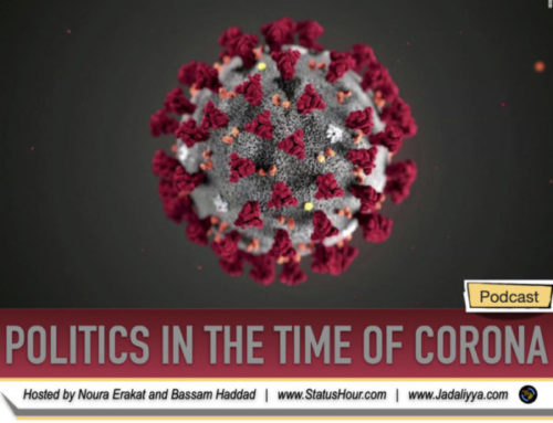 Politics in the Time of Corona: Gaza (Hosted by Jadaliyya Co-Editors Noura Erakat and Bassam Haddad)