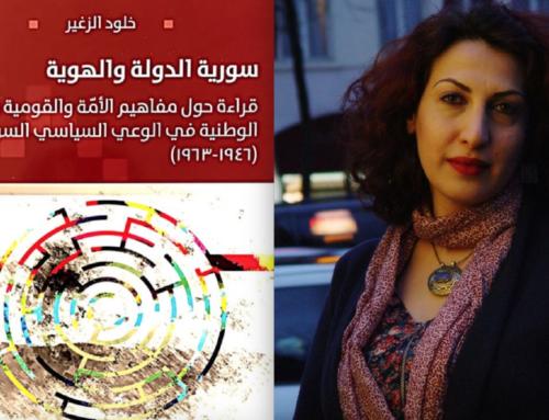 سورية الدولة والهوية: خلود الزغير تبحث في أسئلة الهويات والانتماء الوطني