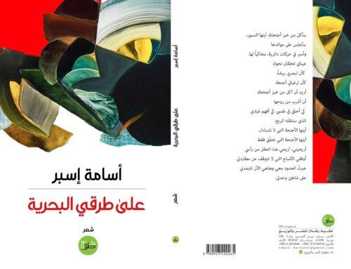 على طرقي البحرية: مجموعة شعرية جديدة للشاعر السوري أسامة إسبر