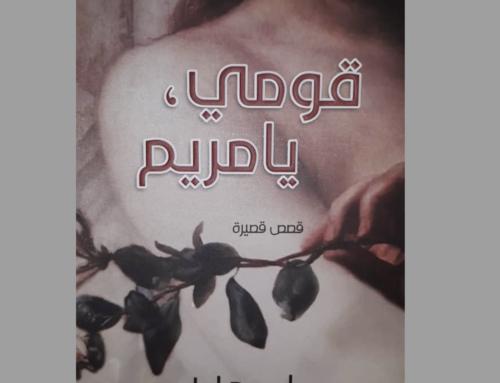 قومي يا مريم لرباب هلال: قصصنا القصيرة عن الحرب الطويلة